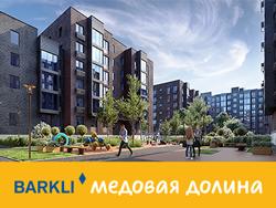 ЖК «Баркли Медовая долина» — Новая Москва! Квартиры от 2,5 млн рублей